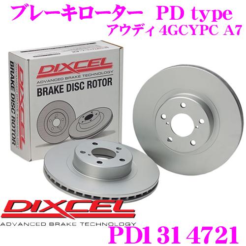 DIXCEL ディクセル PD1314721 PDtypeブレーキローター(ブレーキディスク)左右1セット 【耐食性を高めた純正補修向けローター! アウディ 4GCYPC A7等 等適合】