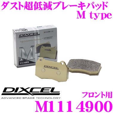 DIXCEL ディクセル M1114900Mtypeブレーキパッド(ストリート~ワインディング向け)【ブレーキダスト超低減! メルセデスベンツ W205 (SEDAN)等】