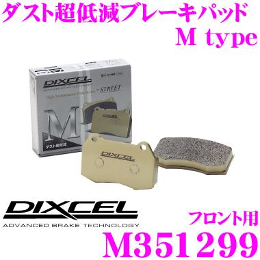 DIXCEL ディクセル M351299 Mtypeブレーキパッド (ストリート~ワインディング向け) 【ブレーキダスト超低減! マツダ デミオ 等】