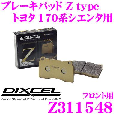 DIXCEL ディクセル Z311548Ztypeスポーツブレーキパッド (ストリート~サーキット向け)【制動力/コントロール性重視のオールラウンドパッド! トヨタ 170系シエンタ】