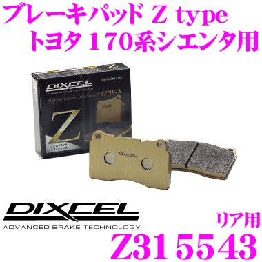DIXCEL ディクセル Z315543Ztypeスポーツブレーキパッド(ストリート~サーキット向け)【制動力/コントロール性重視のオールラウンドパッド! トヨタ 170系シエンタ】
