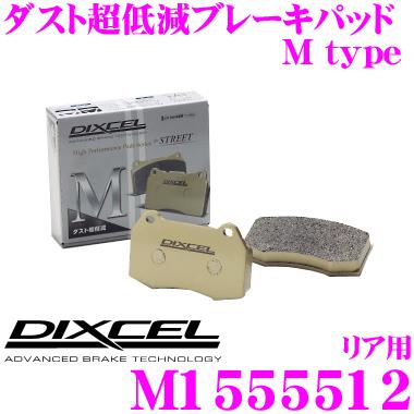 DIXCEL ディクセル M1555512Mtypeブレーキパッド(ストリート~ワインディング向け)【ブレーキダスト超低減! ポルシェ 911 (991)等】