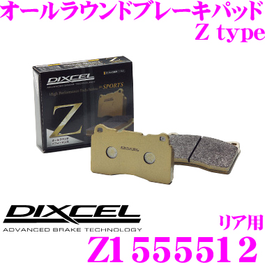 DIXCEL ディクセル Z1555512Ztypeスポーツブレーキパッド(ストリート~サーキット向け)【制動力/コントロール性重視のオールラウンドパッド! ポルシェ 911 (991)等】
