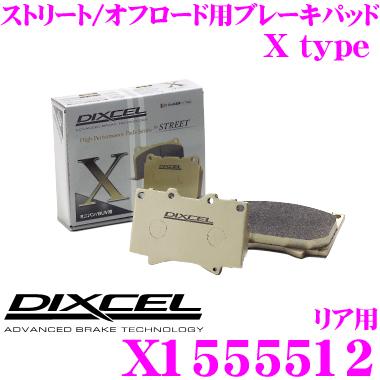 DIXCEL ディクセル X1555512Xtypeブレーキパッド(ストリート/ワインディング/オフロード向け)【重量のあるミニバン/SUVに最適なパッド! ポルシェ 911 (991)等】