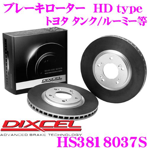 DIXCEL ディクセル HD3818037S HDtypeブレーキローター(ブレーキディスク) より高い安定性と制動力! トヨタ タンク / ルーミー等適合