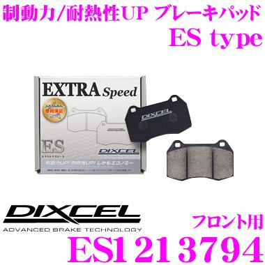 DIXCEL ディクセル ES1213794EStypeスポーツブレーキパッド(ストリート~ワインディング向け)【エクストラスピード/エコノミーながら制動力UP! 耐熱性UP! BMW E90 325i等】