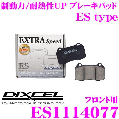 DIXCEL ディクセル ES1114077EStypeスポーツブレーキパッド(ストリート~ワインディング向け)【エクストラスピード/エコノミーながら制動力UP! 耐熱性UP! メルセデスベンツ W169用】