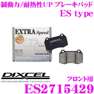 DIXCEL ディクセル ES2715429 EStypeスポーツブレーキパッド(ストリート~ワインディング向け) 【エクストラスピード/エコノミーながら制動力UP! 耐熱性UP! フィアット 500用】