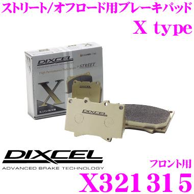 DIXCEL ディクセル X321315 Xtypeブレーキパッド(ストリート/ワインディング/オフロード向け) 【重量のあるミニバン/SUVに最適なパッド! 日産 V35系 スカイライン】