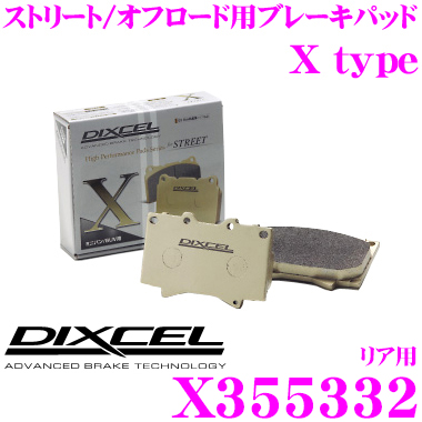 DIXCEL ディクセル X355332Xtypeブレーキパッド(ストリート/ワインディング/オフロード向け)【重量のあるミニバン/SUVに最適なパッド! マツダ BM系 アクセラ / アクセラスポーツ】