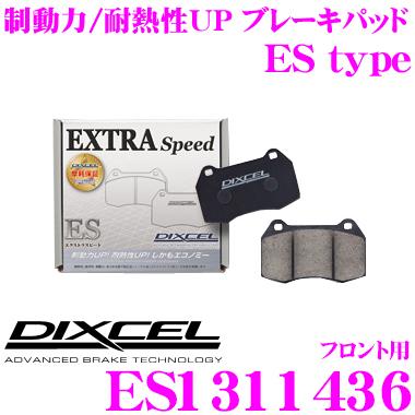 DIXCEL ディクセル ES1311436EStypeスポーツブレーキパッド(ストリート~ワインディング向け)【エクストラスピード/エコノミーながら制動力UP! 耐熱性UP! フォルクスワーゲン ゴルフ IV】