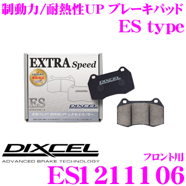 DIXCEL ディクセル ES1211106 EStypeスポーツブレーキパッド(ストリート~ワインディング向け) 【エクストラスピード/エコノミーながら制動力UP! 耐熱性UP! BMW E39 セダン】