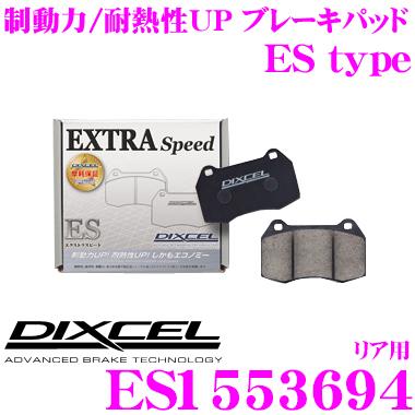 DIXCEL ディクセル ES1553694 EStypeスポーツブレーキパッド(ストリート~ワインディング向け) 【エクストラスピード/エコノミーながら制動力UP! 耐熱性UP! ポルシェ ボクスター 987】