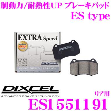 DIXCEL ディクセル ES1551191EStypeスポーツブレーキパッド(ストリート~ワインディング向け)【エクストラスピード/エコノミーながら制動力UP! 耐熱性UP! ポルシェ ボクスター 987】