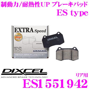 DIXCEL ディクセル ES1551942 EStypeスポーツブレーキパッド(ストリート~ワインディング向け) 【エクストラスピード/エコノミーながら制動力UP! 耐熱性UP! ポルシェ 911 996】
