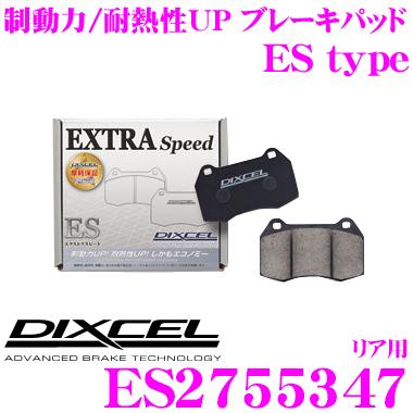 DIXCEL ディクセル ES2755347 EStypeスポーツブレーキパッド(ストリート~ワインディング向け) 【エクストラスピード/エコノミーながら制動力UP! 耐熱性UP! フィアット 500/500C/500S】