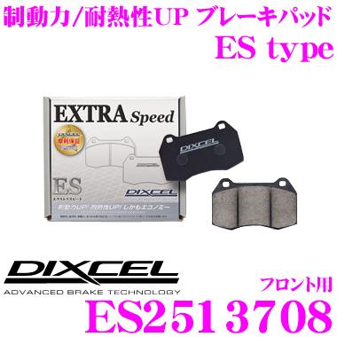 DIXCEL ディクセル ES2513708EStypeスポーツブレーキパッド(ストリート~ワインディング向け)【エクストラスピード/エコノミーながら制動力UP! 耐熱性UP! フィアット 500/500C/500S】