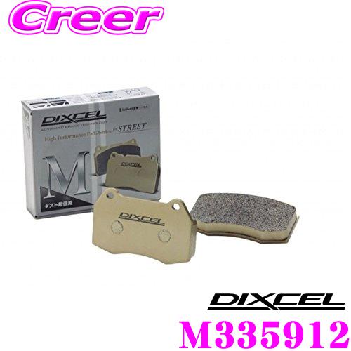 DIXCEL ディクセル M335912M type ブレーキパッド(ストリート~ワインディング向け)ホンダ JW5 S660用ブレーキダスト超低減!