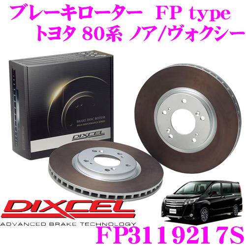 DIXCEL ディクセル FP3119217S FPtypeスポーツブレーキローター(ブレーキディスク)左右1セット 【耐久マシンでも証明されるプロスペックモデル! トヨタ 80系 ノア/ヴォクシー】