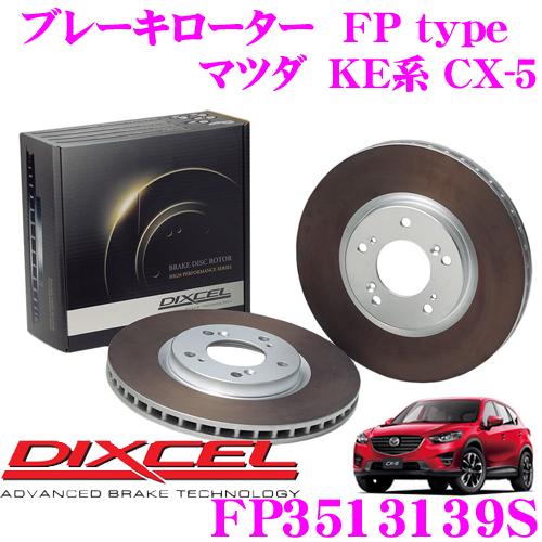 DIXCEL ディクセル FP3513139SFPtypeスポーツブレーキローター(ブレーキディスク)左右1セット【耐久マシンでも証明されるプロスペックモデル! マツダ KE系 CX-5】