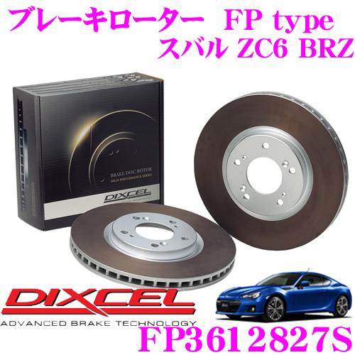 DIXCEL ディクセル FP3612827SFPtypeスポーツブレーキローター(ブレーキディスク)左右1セット【耐久マシンでも証明されるプロスペックモデル! スバル ZC6 BRZ】