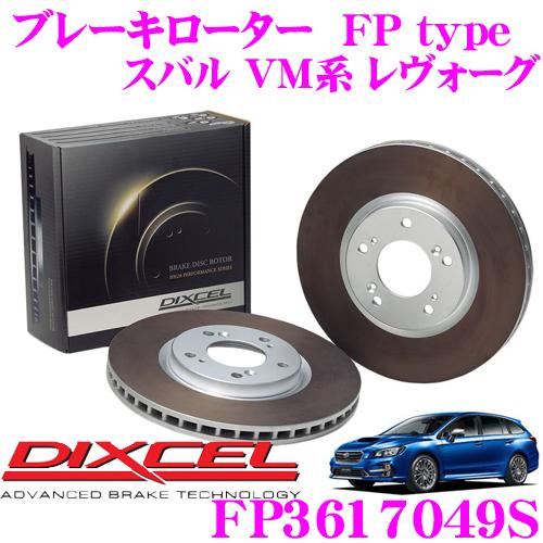 DIXCEL ディクセル FP3617049S FPtypeスポーツブレーキローター(ブレーキディスク)左右1セット 【耐久マシンでも証明されるプロスペックモデル! スバル VM系 レヴォーグ】