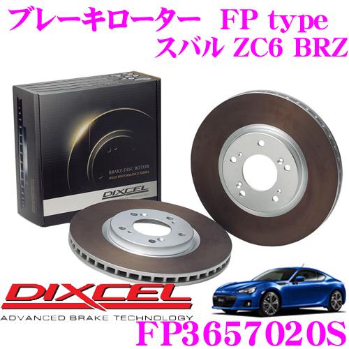 DIXCEL ディクセル FP3657020S FPtypeスポーツブレーキローター(ブレーキディスク)左右1セット 【耐久マシンでも証明されるプロスペックモデル! スバル ZC6 BRZ】