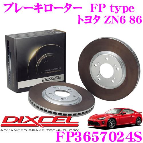 DIXCEL ディクセル FP3657024S FPtypeスポーツブレーキローター(ブレーキディスク)左右1セット 【耐久マシンでも証明されるプロスペックモデル! トヨタ ZN6 86】