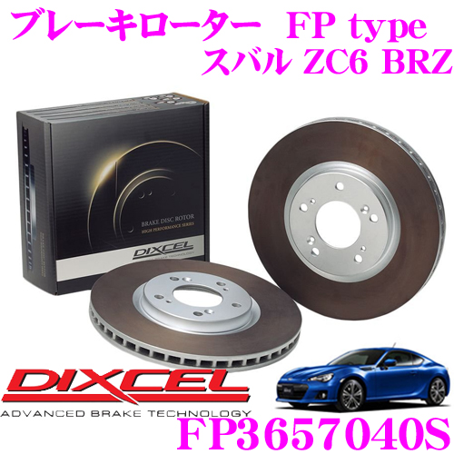 DIXCEL ディクセル FP3657040S FPtypeスポーツブレーキローター(ブレーキディスク)左右1セット 【耐久マシンでも証明されるプロスペックモデル! スバル ZC6 BRZ】