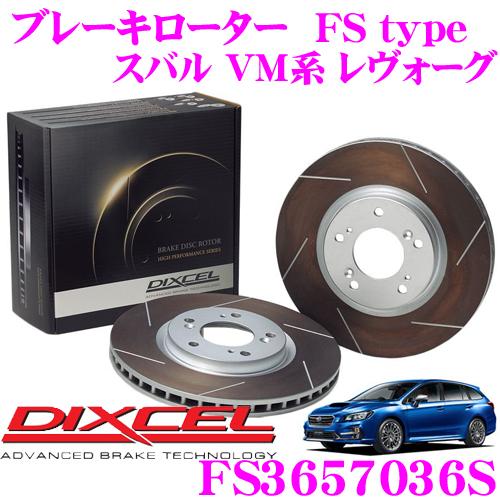 DIXCEL ディクセル FS3657036S FStypeスリット入りスポーツブレーキローター(ブレーキディスク)左右1セット 【耐久マシンでも証明されるプロスペックモデル! スバル VM系 レヴォーグ】
