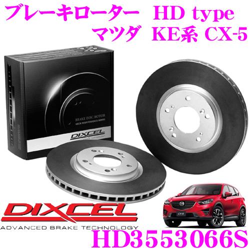 【3/25はエントリー+カードでP10倍】DIXCEL ディクセル HD3553066SHDtypeブレーキローター(ブレーキディスク)【より高い安定性と制動力! マツダ CX-5】