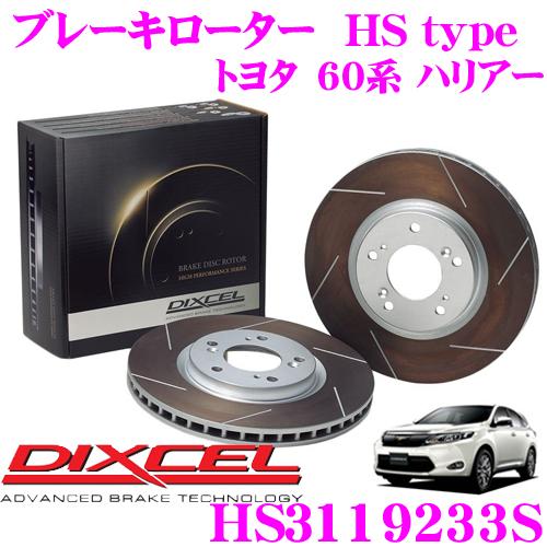 【3/25はエントリー+カードでP10倍】DIXCEL ディクセル HS3119233SHStypeスリット入りブレーキローター(ブレーキディスク)【制動力と安定性を高次元で融合! トヨタ 60系 ハリアー】