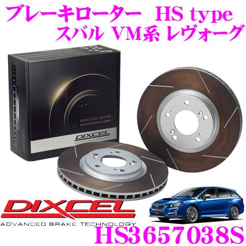 DIXCEL ディクセル HS3657038S HStypeスリット入りブレーキローター(ブレーキディスク)【制動力と安定性を高次元で融合! スバル VM系 レヴォーグ】
