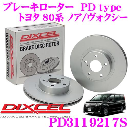 DIXCEL ディクセル PD3119217S PDtypeブレーキローター(ブレーキディスク)左右1セット 【耐食性を高めた純正補修向けローター! トヨタ 80系 ノア/ヴォクシー】