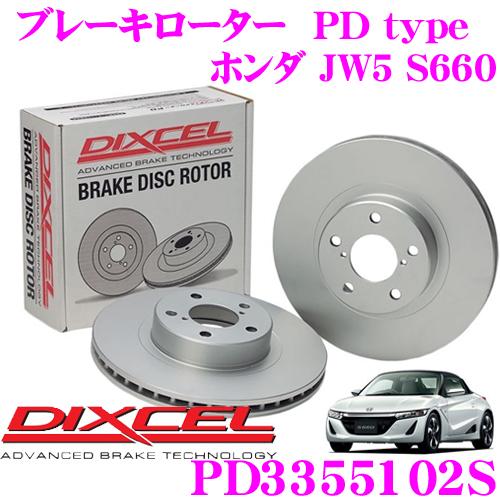 DIXCEL ディクセル PD3355102S PDtypeブレーキローター(ブレーキディスク)左右1セット 【耐食性を高めた純正補修向けローター! ホンダ JW5 S660】