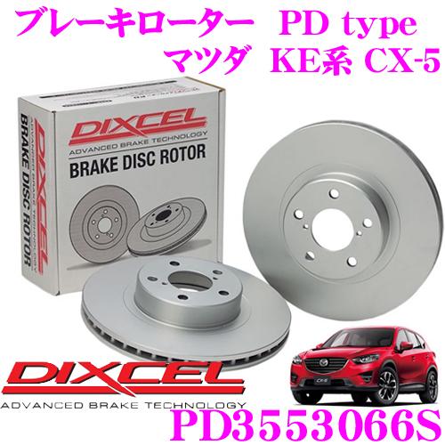 DIXCEL ディクセル PD3553066S PDtypeブレーキローター(ブレーキディスク)左右1セット 【耐食性を高めた純正補修向けローター! マツダ KE系 CX-5】