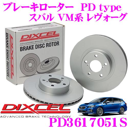 DIXCEL ディクセル PD3617051S PDtypeブレーキローター(ブレーキディスク)左右1セット 【耐食性を高めた純正補修向けローター! スバル VM系 レヴォーグ】