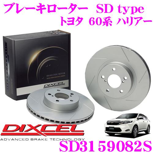 DIXCEL ディクセル SD3159082S SDtypeスリット入りブレーキローター(ブレーキディスク) 【制動力プラス20%の安全性! トヨタ 60系 ハリアー】