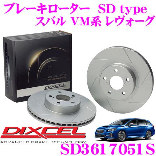 DIXCEL ディクセル SD3617051SSDtypeスリット入りブレーキローター(ブレーキディスク)【制動力プラス20%の安全性! スバル VM系 レヴォーグ】