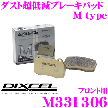 DIXCEL ディクセル M331306Mtypeブレーキパッド(ストリート~ワインディング向け)【ブレーキダスト超低減! ホンダ CR-V等】