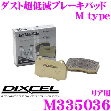 DIXCEL ディクセル M335036 Mtypeブレーキパッド(ストリート~ワインディング向け)【ブレーキダスト超低減! ホンダ シビック 等】