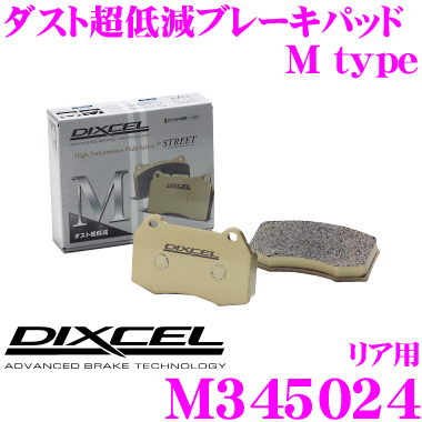 DIXCEL ディクセル M345024 Mtypeブレーキパッド(ストリート~ワインディング向け)【ブレーキダスト超低減! 三菱 エクリプス等】