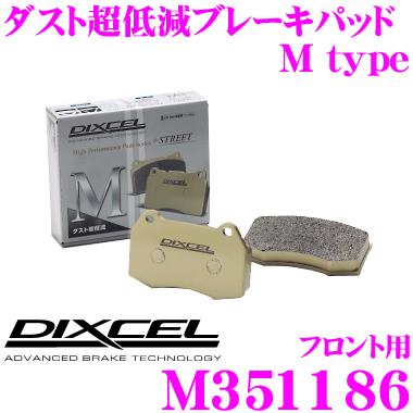 DIXCEL ディクセル M351186Mtypeブレーキパッド(ストリート~ワインディング向け)【ブレーキダスト超低減! マツダ ロードスター/ユーノス ロードスター等】