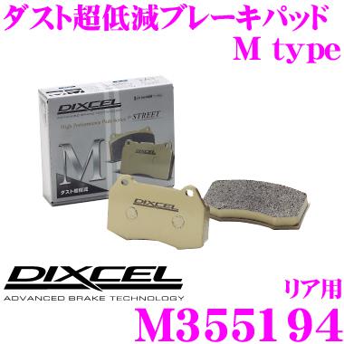 DIXCEL ディクセル M355194 Mtypeブレーキパッド(ストリート~ワインディング向け)【ブレーキダスト超低減! マツダ レーザー 等】