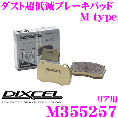 DIXCEL ディクセル M355257 Mtypeブレーキパッド(ストリート~ワインディング向け)【ブレーキダスト超低減! マツダ RX-8 等】