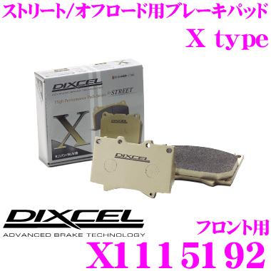 DIXCEL ディクセル X1115192 Xtypeブレーキパッド(ストリート/ワインディング/オフロード向け) 【重量のあるミニバン/SUVに最適なパッド! メルセデス ベンツ W166等】