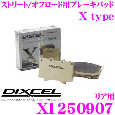 DIXCEL ディクセル X1250907 Xtypeブレーキパッド(ストリート/ワインディング/オフロード向け) 【重量のあるミニバン/SUVに最適なパッド! BMW E36等】