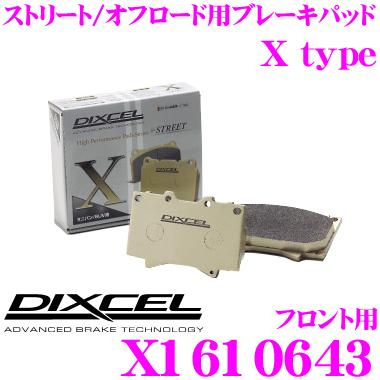 DIXCEL ディクセル X1610643Xtypeブレーキパッド(ストリート/ワインディング/オフロード向け)【重量のあるミニバン/SUVに最適なパッド! ボルボ 760 クーペ等】