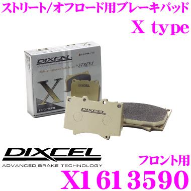 DIXCEL ディクセル X1613590Xtypeブレーキパッド(ストリート/ワインディング/オフロード向け)【重量のあるミニバン/SUVに最適なパッド! ボルボ S60等】