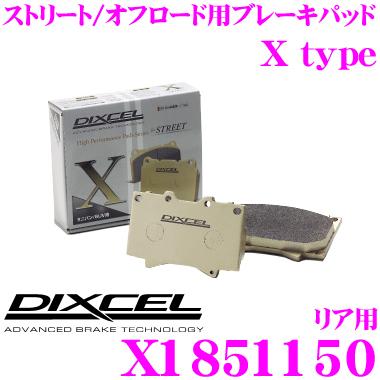 DIXCEL ディクセル X1851150 Xtypeブレーキパッド(ストリート/ワインディング/オフロード向け) 【重量のあるミニバン/SUVに最適なパッド! キャデラック ドゥビル等】